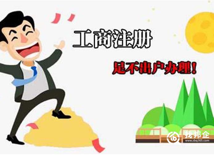 厦门翔安如何注册新公司,代办执照公司需要什么?