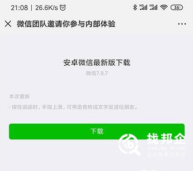 微信7.0.7新版体验